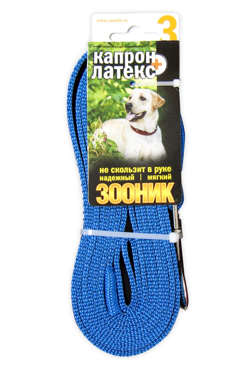 Поводок капроновый для собак Зооник, с двойной латексной нитью, цвет: синий, ширина 2 см, длина 3 м11428-3Поводок для собак Зооник капроновый с двойной латексной нитью. Инновационная разработка Российского производителя. Удобный в использовании: надежный, мягкий, не скользит в руке. Идеально подходит для прогулок и дрессировки собак. Поводок - необходимый аксессуар для собаки. Ведь в опасных ситуациях именно он способен спасти жизнь вашему любимому питомцу. Иногда нужно ограничивать свободу своего четвероногого друга, чтобы защитить его или себя от неприятностей на прогулке. Длина поводка: 3 м.
