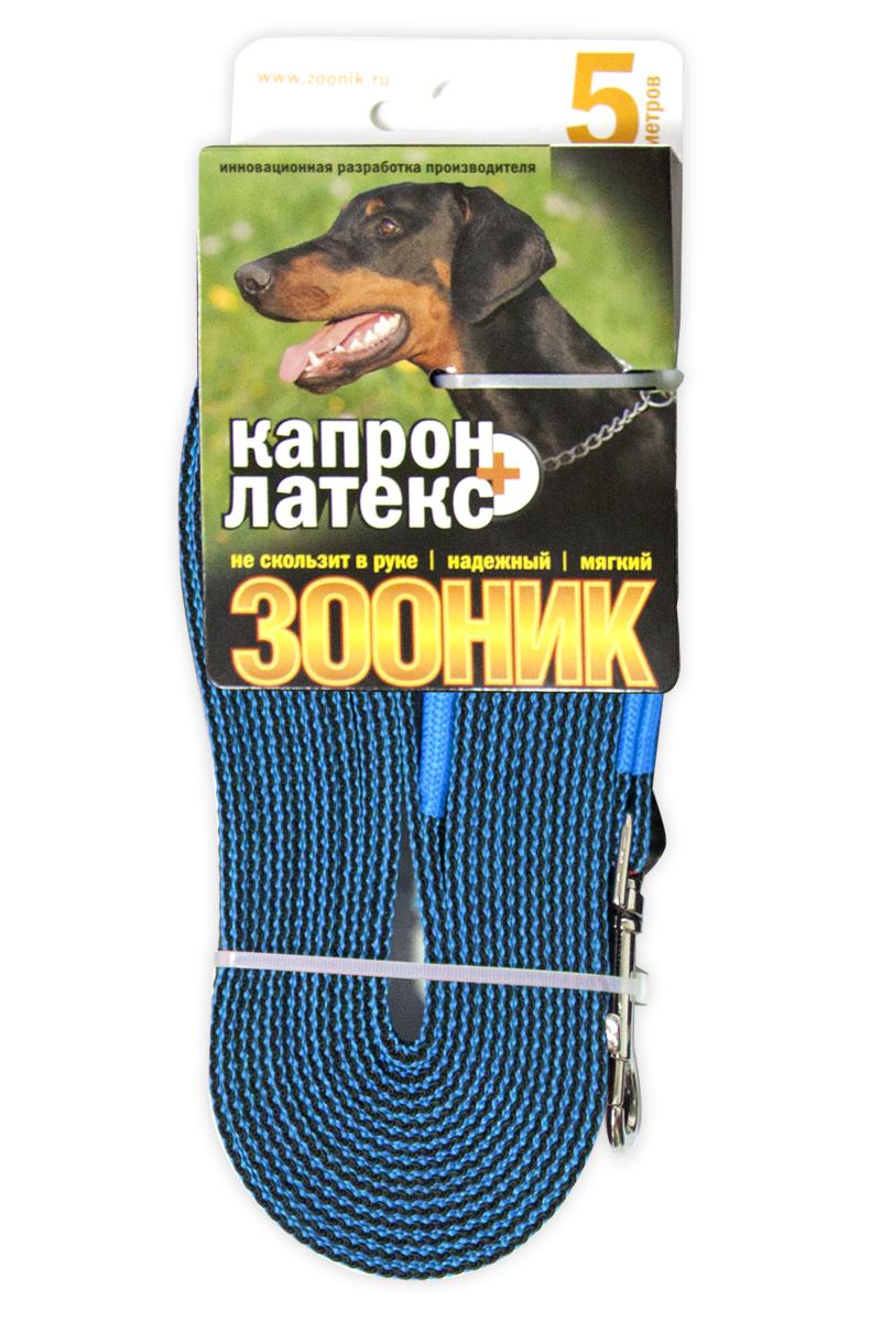Поводок капроновый Зооник, с двойной латексной нитью, цвет: синий, ширина 20 мм, длина 5 м11436-3Поводок ЗООНИК капроновый с ДВОЙНОЙ ЛАТЕКСНОЙ НИТЬЮ. Инновационная разработка Российского производителя. Удобный в использовании: надежный, мягкий, не скользит в руке. Идеально подходит для прогулок и дрессировки собак. Длина поводка 5м. Ширина ленты 20мм. Цвет синий.