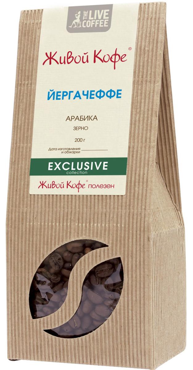 Живой Кофе Йергачеффе кофе в зернах, 200 г.00000000675Плантационный кофе из южной Эфиопии, местечко Йергачеффе (Yirgacheffe). Эфиопия считается родиной кофе. Здесь особое отношение к кофе. Кофе с плантации собирается и обрабатывается с большой любовью и профессионализмом, наработанными веками. Эфиопский кофе Йергачеффе (Yirgacheffe) обычно выращивается на высокогорье. На его изготовление идут только зрелые зерна кофе. Урожай собирается очень тщательно, отбираются только самые лучшие зерна. Кофе Йергачеффе (Иргачиф) имеет нежный фруктово-шоколадный вкус с душистым винным привкусом и цветочными оттенками. Некоторые чувствуют в Йергачеффе (Yirgacheffe) легкую медовую сладость и аромат жасмина. Уважаемые клиенты! Обращаем ваше внимание на то, что упаковка может иметь несколько видов дизайна. Поставка осуществляется в зависимости от наличия на складе.
