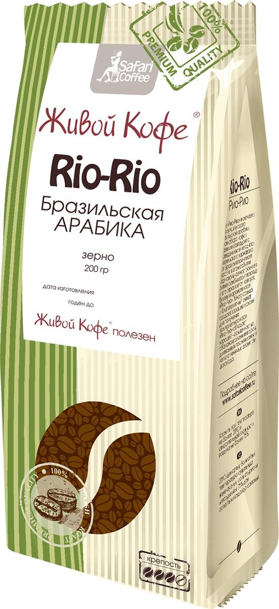 Живой Кофе Rio-Rio кофе в зернах, 200 гУПП00000095Живой Кофе Рио-Рио включает в себя лучшие сорта бразильской арабики. Сезон сбора кофе Бразилии совпадает с проведением карнавала. Карнавальное настроение в ритме самбо царит повсюду и это отражается на вкусе и аромате кофе Рио-Рио. Много солнца и благоприятный климат создают условия для получения великолепного кофе. Рио-Рио обладает насыщенностью, сбалансированным вкусом с ароматом шоколада.