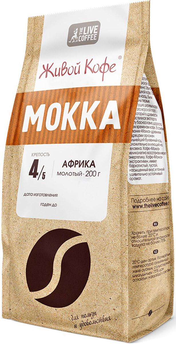 Живой Кофе Mokka Африканская Арабика кофе молотый, 200 г