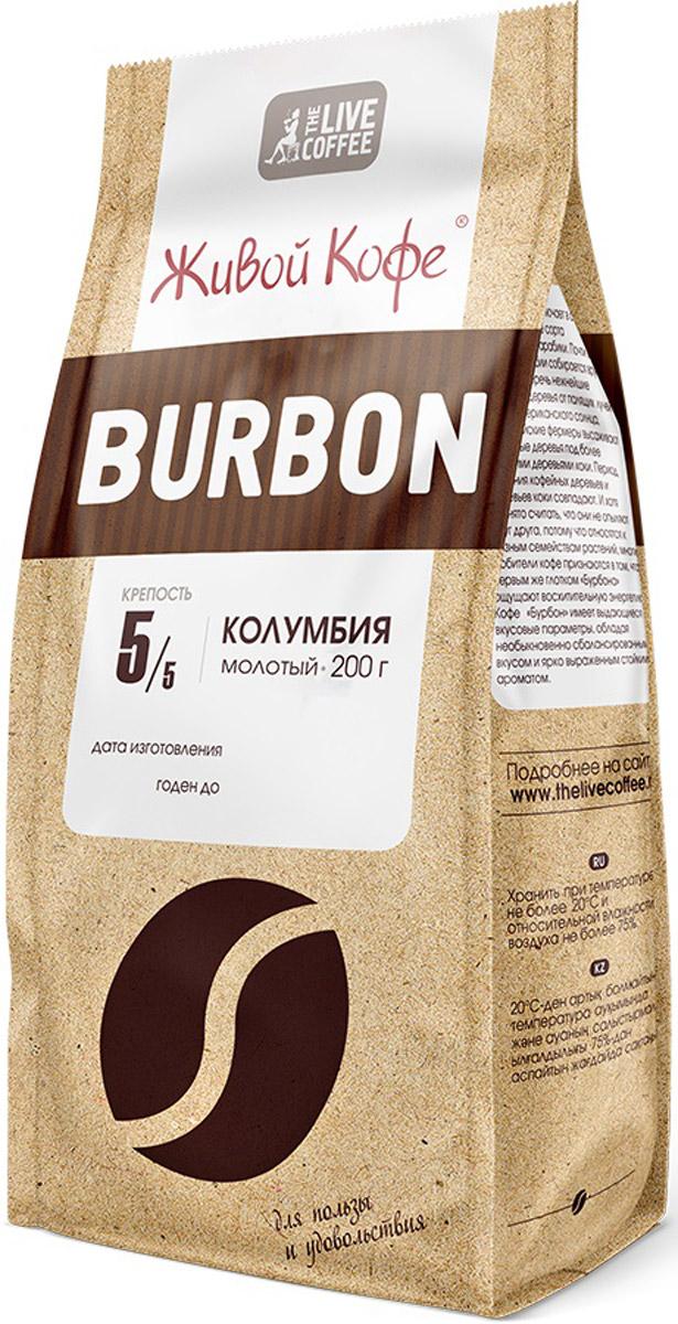 Живой Кофе Burbon кофе молотый, 200 гУПП00000100Живой Кофе Burbon включает в себя лучшие и редкие сорта колумбийского кофе сорта арабика. Почти весь кофе Колумбии собирается в ручную. С целью уберечь нежнейшие кофейные деревья от палящих лучей Латиноамериканского солнца колумбийские фермеры высаживают их под более высокими деревьями коки. Период цветения кофе и коки совпадают. Считается, что они не опыляет друг друга, однако любители кофе признаются в том, что уже с первым глотком Burbona ощущают восхитительную энергетику. Кофе Burbon обладает сбалансированным вкусом и стойким ароматом. Уважаемые клиенты! Обращаем ваше внимание на то, что упаковка может иметь несколько видов дизайна. Поставка осуществляется в зависимости от наличия на складе.