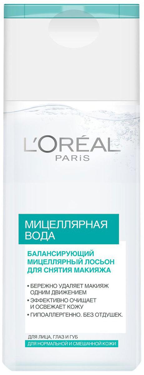 LOreal Paris Мицеллярная вода для снятия макияжа, для нормальной и смешанной кожи, гипоаллергенно, 200 млA8110300Мицеллярная вода эффективно и бережно удаляет макияж и загрязнения без трения благодаря мицеллам, захватывающим загрязнения. Средство заметно улучшает и балансирует состояние кожи лица. Одним движением мицеллярная вода бережно очищает кожу лица, губ и деликатную область вокруг глаз. Гипоаллергенная формула без отдушек и спирта успокаивает ощущение раздражения. Мицеллярная вода - это больше, чем просто мгновенное удаление макияжа и очищение. Формула, состоящая на 95% из очищенной воды, освежает и успокаивает кожу, преображая ее.