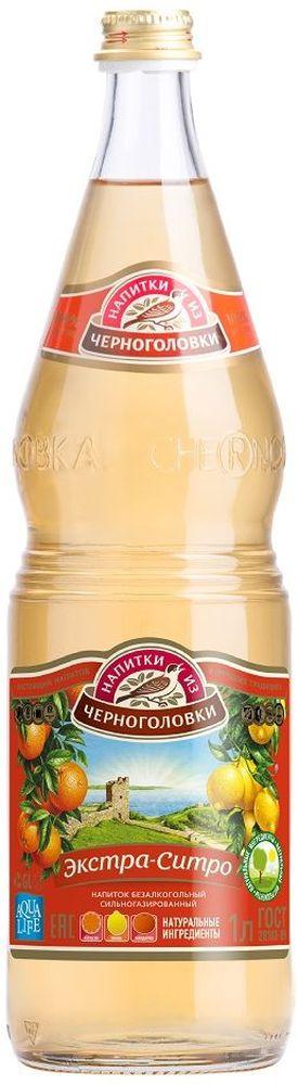 Экстра-ситро напиток безалкогольный сильногазированный, 1 л010500-0001421Напиток Экстра - Ситро появился в 1959 году в СССР и очень быстро стал народным напитком. Специалисты компании Аквалайф создали напиток на основе классического рецепта и дали ему название Экстра Ситро. В состав напитка входит целый букет натуральных цитрусовых настоев: апельсина, мандарина, лимона. Нотка ванили придает напитку оригинальный вкус.