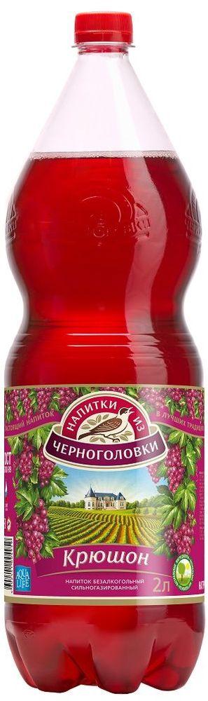 Крюшон напиток безалкогольный сильногазированный, 2 л010500-0012501В России виноградный напиток появился после окончания войны 1812 года, его привез один из офицеров, в качестве трофея. Массовое производство напитка Крюшон началось в 1979 году. Согласно классической рецептуре Крюшон производится на основе сока красного винограда и цитрусового настоя. Благородный и изысканный напиток Крюшон, изготовленный по традиционной технологии, обладает неповторимым вкусом и прекрасно освежает в жару.