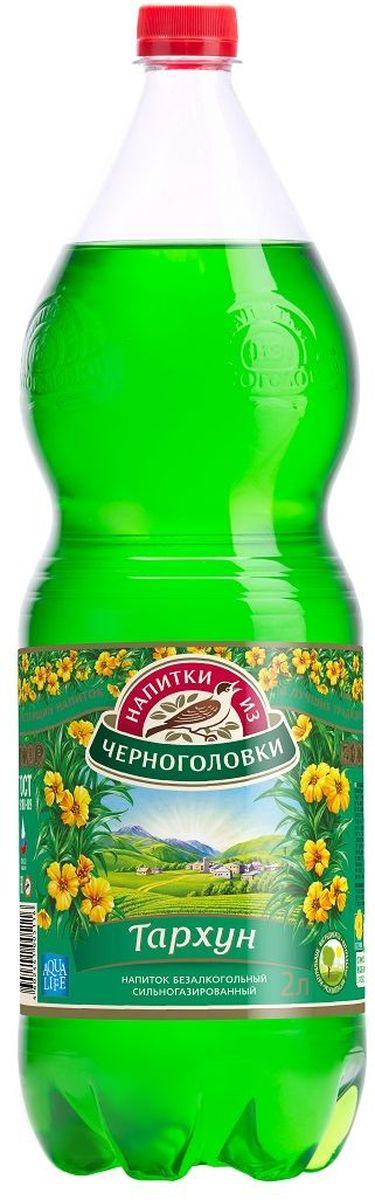 Тархун напиток безалкогольный сильногазированный, 2 л010500-0003537Напиток Лимонад Тархун был создан в Грузии1889 года, именно тогда молодой аптекарь Митрофан Лагидзе впервые приготовил напиток из настоя эстрагона и минеральной воды. Классическая технология производства лимонада Тархун была зарегистрирована в 1971 году и используется компанией АКВАЛАЙФ и по сей день. В качестве основного компонента используется настой эстрагона, произрастающего в Грузии, Армении, на Алтае. Напиток, приготовленный по классической рецептуре, является источником полезных веществ, которые укрепляют иммунитет и нормализуют аппетит.
