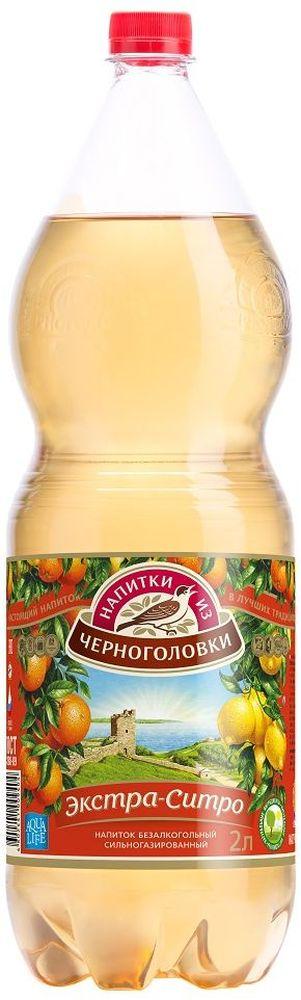 Экстра-ситро напиток безалкогольный сильногазированный, 2 л010500-0007010Напиток Экстра - Ситро появился в 1959 году в СССР и очень быстро стал народным напитком. Специалисты компании Аквалайф создали напиток на основе классического рецепта и дали ему название Экстра Ситро. В состав напитка входит целый букет натуральных цитрусовых настоев: апельсина, мандарина, лимона. Нотка ванили придает напитку оригинальный вкус.