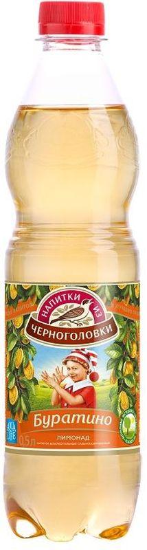 """Напитки из черноголовки """"Лимонад Буратино"""" напиток безалкогольный сильногазированный, 0,5 л 010500-0028275"""