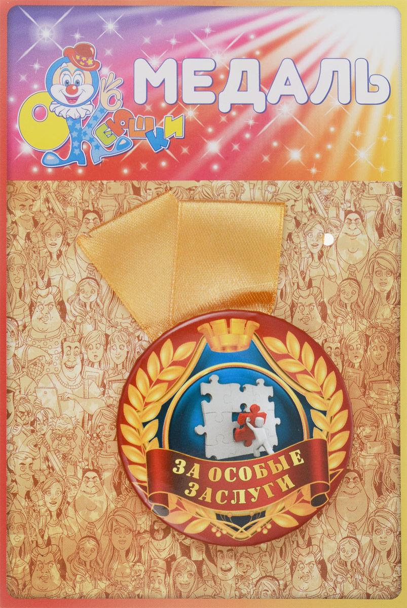 Медаль сувенирная Эврика За особые заслуги. 9717197171Подарочная сувенирная медаль Эврика За особые заслуги выполнена из металла и красочного глянцевого картона. Подарочная медаль с качественной атласной лентой уложена на картонной подложке. Уважаемые клиенты! Обращаем ваше внимание на возможные изменения в цветовом дизайне атласной ленты, связанные с ассортиментом продукции. Поставка осуществляется в зависимости от наличия на складе. Размеры медали: 5,5 х 0,5 см. Ширина атласной ленты: 2,5 см. Уважаемые клиенты! Обращаем ваше внимание на возможные изменения в цвете ленты. Поставка осуществляется в зависимости от наличия на складе.