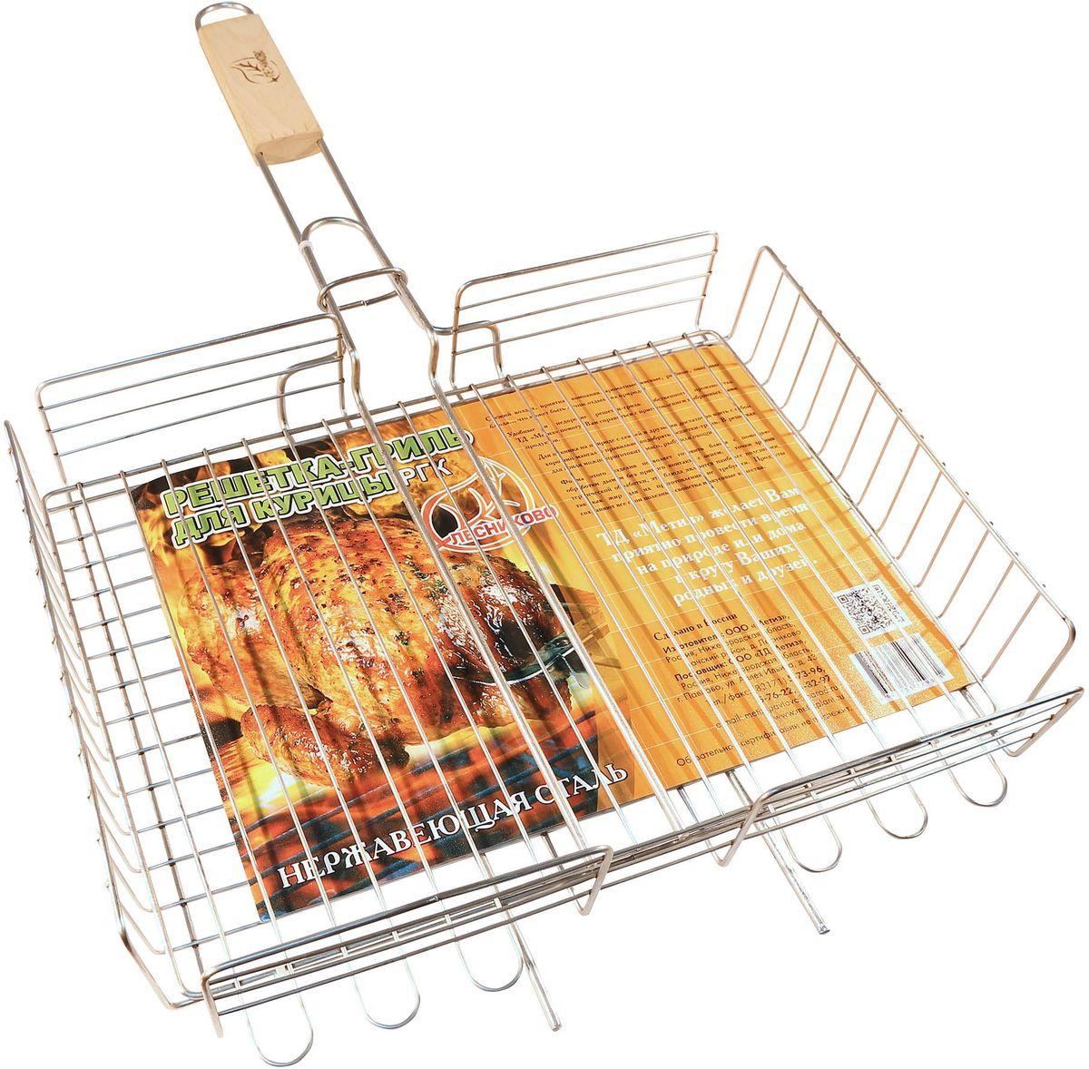 Решетка-гриль Метиз, для курицы. РГКЗРГКЗУдобная решётка - гриль для приготовления курицы и других мясных блюд. Также можно приготовить овощи. Форма этого изделия позволяет готовить блюда с помощью обработки дымом без прямого контакта с огнём. С точки зрения термической обработки, такие блюда являются наиболее полезными, так как жир для их приготовления не требуется. Продукты сохраняют все свои полезные свойства и вкусовые качества. Материал решётки: пищевая нержавеющая сталь. Деревянная ручка.