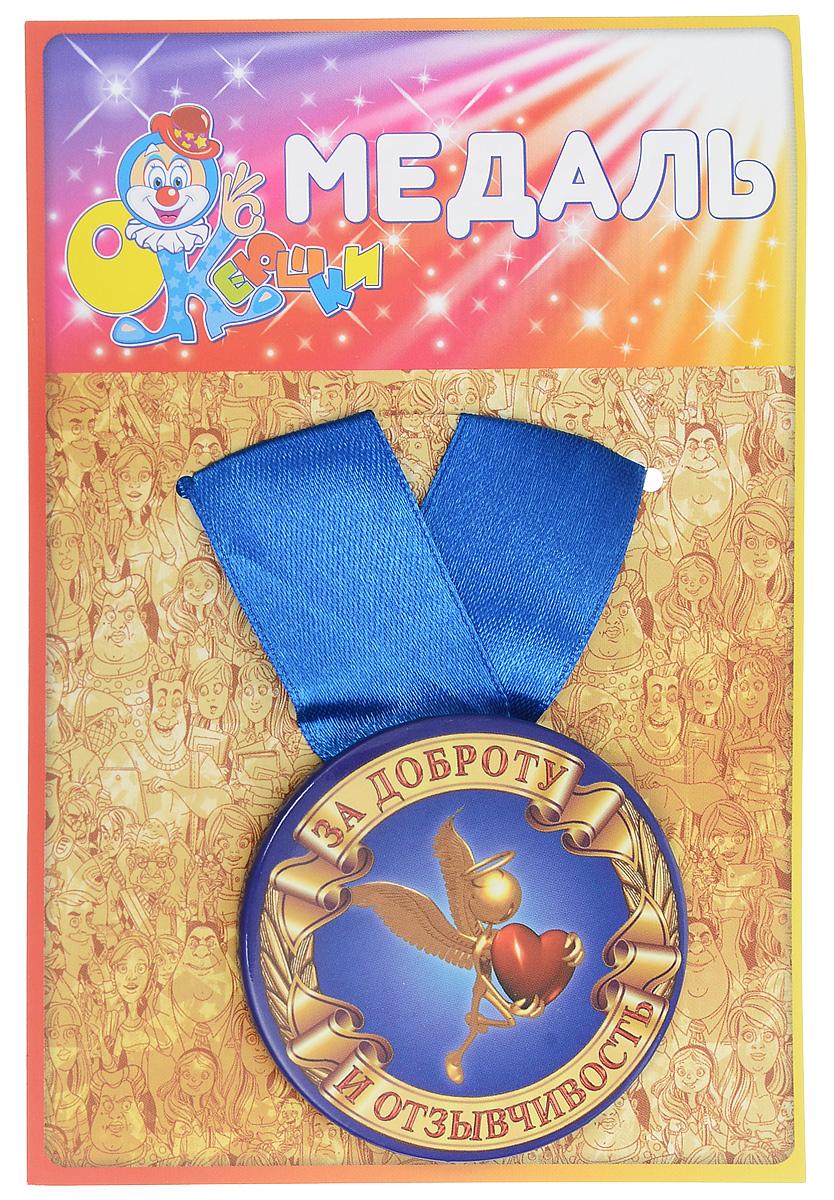 Медаль сувенирная Эврика За доброту и отзывчивость. 9716297162Подарочная сувенирная медаль Эврика За доброту и отзывчивость выполнена из металла и красочного глянцевого картона. Подарочная медаль с качественной атласной лентой уложена на картонной подложке. Размеры медали: 5,5 х 0,5 см. Ширина атласной ленты: 2,5 см. Уважаемые клиенты! Обращаем ваше внимание на возможные изменения в цвете ленты. Поставка осуществляется в зависимости от наличия на складе.