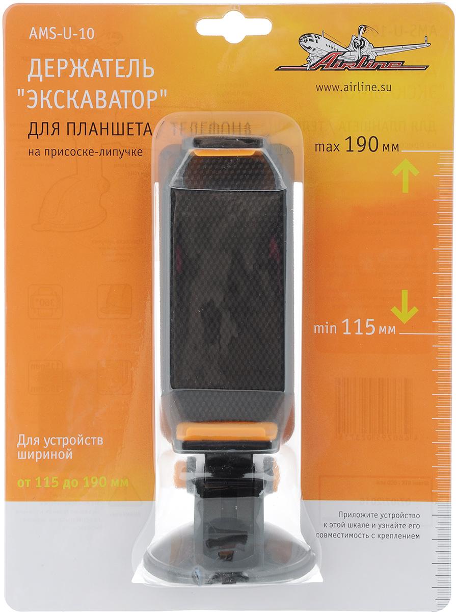 Держатель для планшета и телефона Airline Экскаватор, на присоскеAMS-U-10Держатель Airline Экскаватор крепится на поверхность стекла или приборной панели при помощи присоски. Изделие имеет несколько регулировок наклона и способен удерживать не только смартфон, но и планшет. Резиновые накладки на прижимах надёжно удерживают устройство от выскальзывания. Сбоку держателя имеется отверстие для провода зарядки. Подходит для устройств размером от 115 до 190 мм.