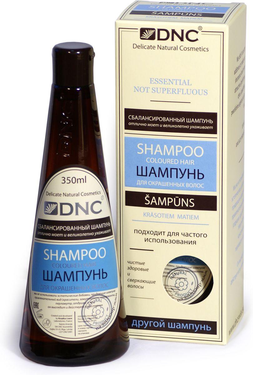 DNC Шампунь для окрашенных волос, 350 мл4751006752658Особое внимание уделено максимально бережному очищению волос. Моющая основа действует мягко, не усугубляя повреждения кутикулы волос, неизбежно травмируемой при окрашивании. Активный комплекс работает с корнями волос, поддерживая их продуктивную способность. Питает и стимулирует обменные процессы в коже головы. По длине волос ухаживающей системой решается задача по защите цвета, поддержанию здорового блеска и восстановлению секущихся волос. Без отдушек и SLS,подходит для частого использования