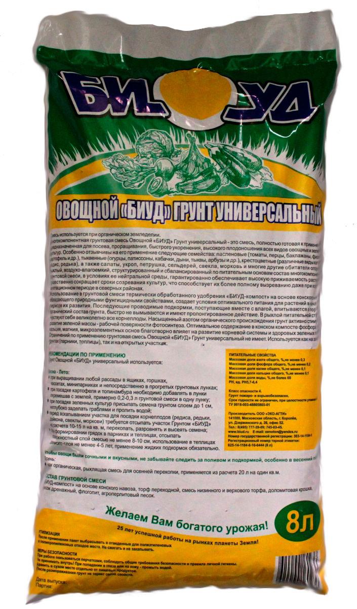 Грунт БИУД Овощной, многокомпонентный, универсальный, 8 лbiud0005Овощной БИУД Грунт универсальный Смесь используется при органическом земледелии. Многокомпонентная грунтовая смесь Овощной БИУД Грунт универсальный - это смесь, полностью готовая к применению и предназначенная для посева, проращивания, быстрого укоренения, высокого плодоношения всех видов овощных и зеленых культур. Особенно отзывчивы на его применение следующие семейства: пасленовые (томаты, перцы, баклажаны, физалис, картофель и др.), тыквенные (оryрцы ,патиссоны, кабачки, дыни, тыквы, арбузы и др.), крестоцветные (различные виды капусты, редис, редька), а также салаты, укроп, петрушка, сельдерей, свекла, морковь и многие другие обитатели огородов. Рыхлый, воздуха-влагоемкий, структурированный и сбалансированный по питательным основам состав многокомпонентной грунтовой смеси, в условиях ее нейтральной среды, гарантированно обеспечивает высокую приживаемость растениям, существенно сокращает сроки созревания культур, что способствует их более полному вызреванию даже...