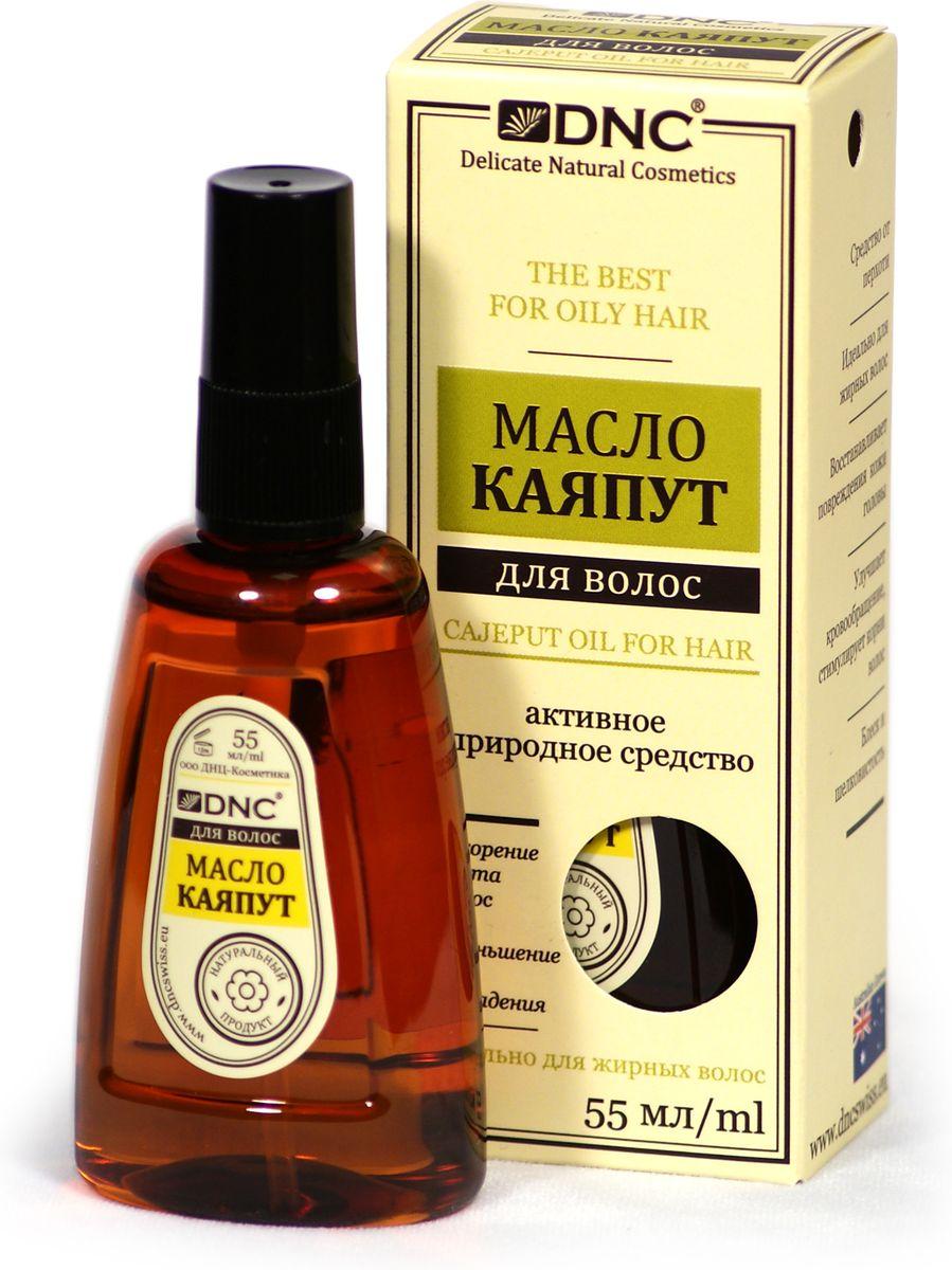 DNC Масло Каяпут для волос, 55 мл4751006771Восстанавливает повреждения кожи головы, улучшает кровообращение, стимулирует корни волос, придает волосам блеск и шелковистость. Масло Каяпут естественный активатор роста и восстановления волос. Борется c причинами появления перхоти. Уменьшает зажирненность волос, регулирует липосекрецию кожи