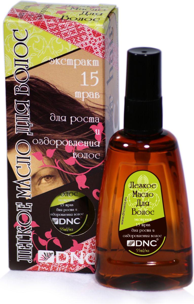 DNC Легкое масло для роста и оздоровления волос Экстракт 15 трав, 55 мл4751006756465Легкое масло - настоящая коллекция живительных экстрактов. Настолько широкий спектр веществ для роста и оздоровления волос не сможет обеспечить ни одно химически синтезированное лечебное средство. Масло чудесно действует на кожу головы, стимулирует волосяные луковицы, питает и защищает волосы по всей их длине, возвращая им блеск и гладкость. Не бойтесь использовать масло, даже если у вас жирный тип волос – оно прекрасно им подойдет.