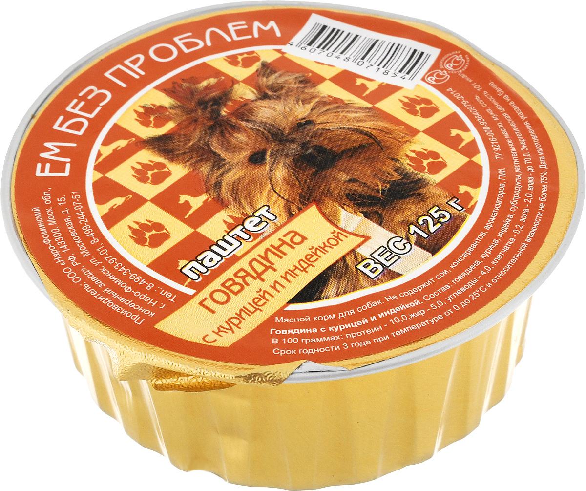 Консервы для собак Ем без проблем, паштет, говядина с курицей и индейкой, 125 г00-00001462Мясные консервы для собак Ем без проблем изготовлены из натурального российского мяса. Не содержат сои, консервантов, красителей, ароматизаторов и генномодифицированных ингредиентов. Корм полностью удовлетворяет ежедневные энергетические потребности животного и обеспечивает оптимальное функционирование пищеварительной системы. Консервы Ем без проблем рекомендуется смешивать с кашами и овощами. Товар сертифицирован.