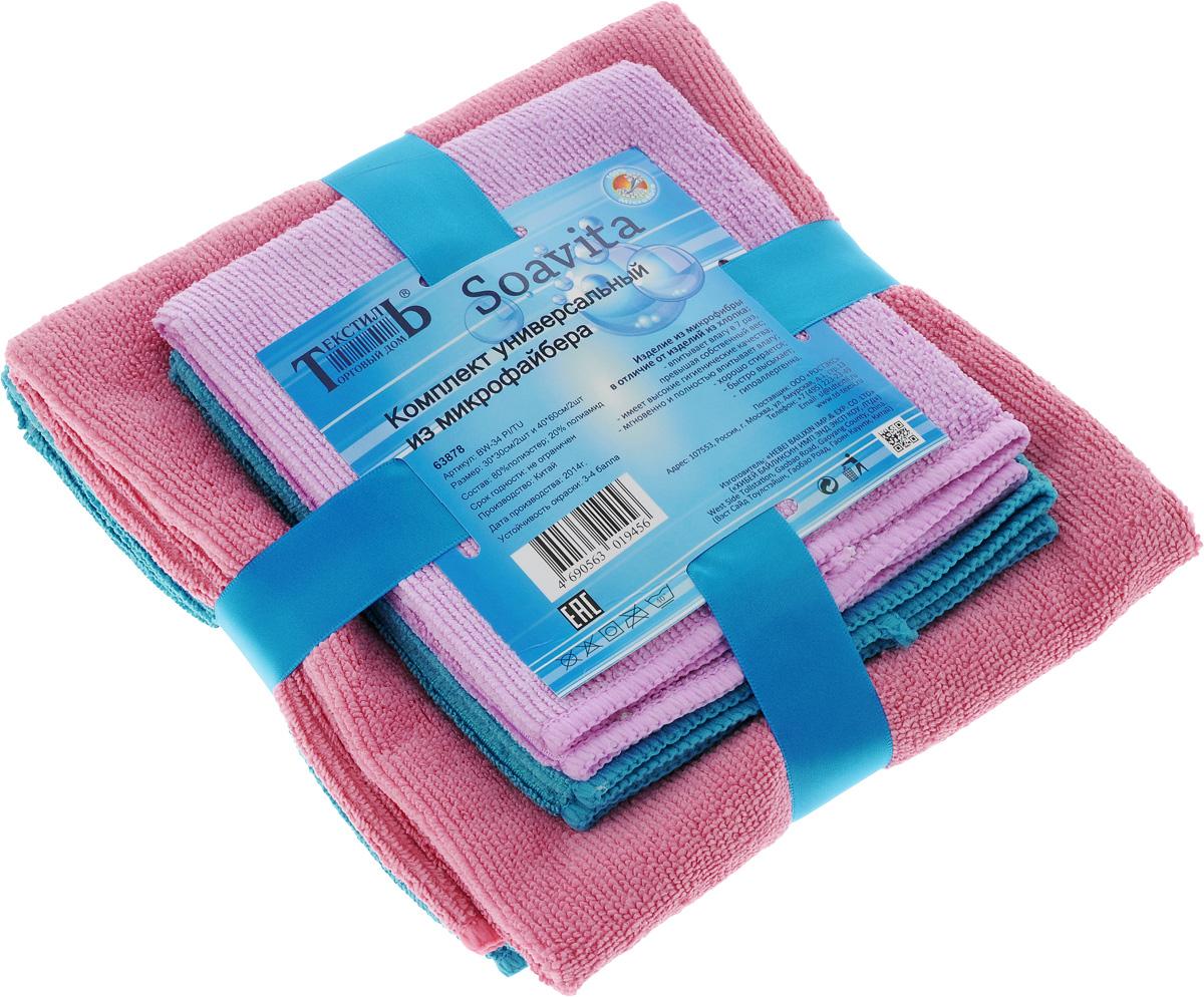 Набор кухоных полотенец Soavita, цвет: бирюзовый, розовый, сиреневый, 4 шт63878_бирюзовый, розовый, сиреневыйПолотенца Soavita выполнены из микрофайбера (80% полиэстер и 20% полиамид). Изделия отлично впитывают влагу, быстро сохнут, сохраняют яркость цвета и не теряют форму даже после многократных стирок. Полотенца очень практичны и неприхотливы в уходе. Они создадут прекрасное настроение и украсят интерьер кухни. В комплекте 2 полотенца 30 х 30 см и 2 полотенца 40 х 60 см.