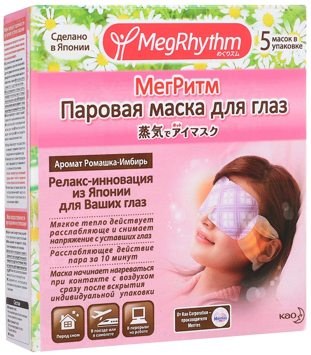 MegRhythm Паровая маска для глаз (Ромашка - Имбирь) 5 шт