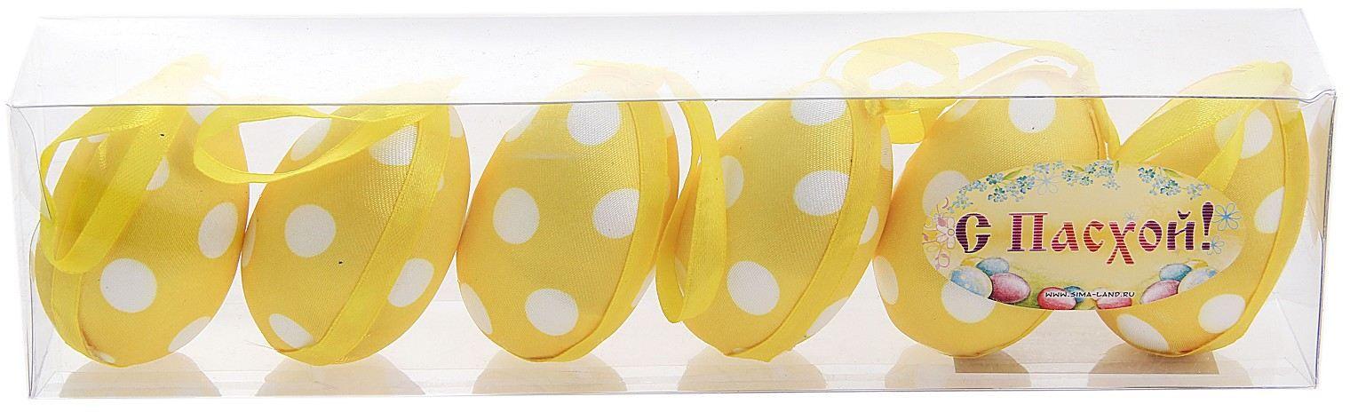 Сувенир пасхальный Sima-land Яйцо. Горошек, 4 х 4 х 6 см, 6 шт114756Сувенир - пасхальное яйцо (набор 6 шт) Горошек, цвет жёлтый - символ жизни и возрождения. Вариантов применения такого милого сувенира множество. Во-первых, он послужит прекрасным подарком гостям, коллегам или друзьям. Всю праздничную неделю вы можете обмениваться подарочками. Во-вторых, с помощью такого сувенира вы сможете сами заняться сервировкой праздничного стола, положив его каждому гостю на тарелку, на красивую салфетку, выгодно подобрав цвета.