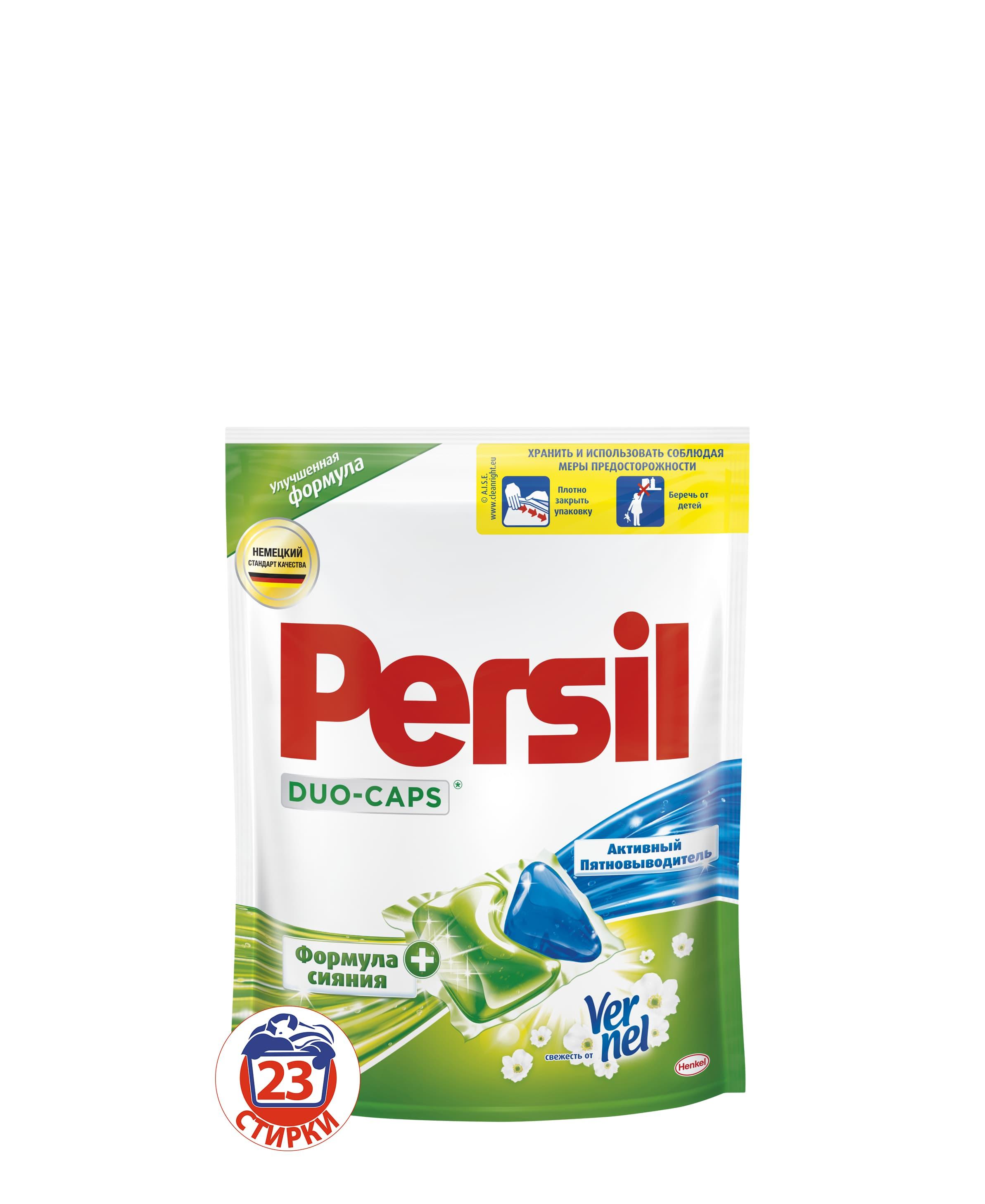 Капсулы для стирки Persil Дуо-капс Свежесть от Vernel 23 шт.935048Persil Дуо-капс - высококонцентрированное жидкое средство для стирки с формулой сияния и активным пятновыводителем. Состав: 15-30% анионные ПАВ, неионогенные ПАВ; 5-15% мыло; Товар сертифицирован.
