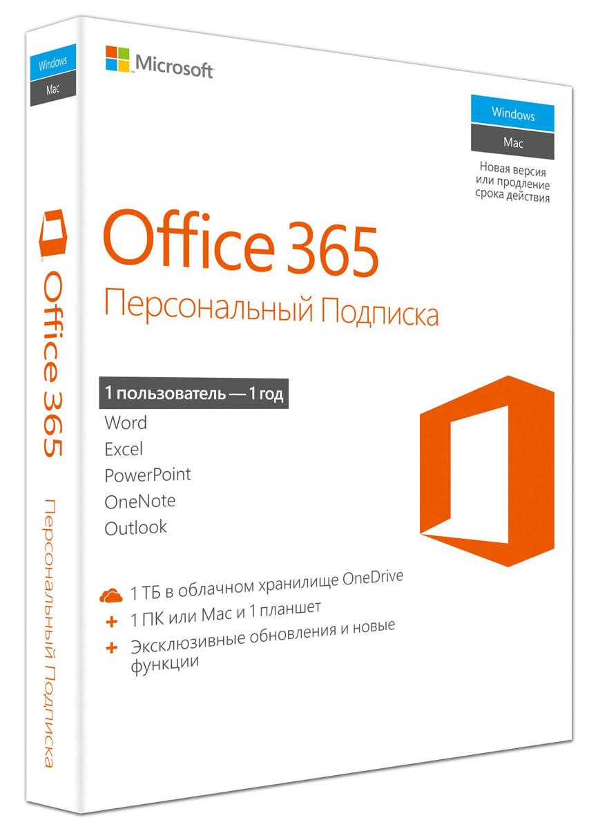 Microsoft Office 365. Персональный Microsoft Corporation