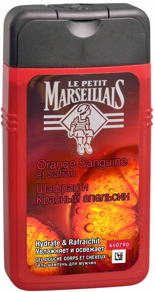 Le Petit Marseillais Гель-шампунь для мужчин Шафран и Красный апельсин, 250 мл30341244Гель-шампунь для мужчин Le Petit Marseillais Шафран и Красный апельсин. Бодрящий и пробуждающий коктейль из красного апельсина, пропитанного солнцем Средиземноморья, и пряного шафрана, дара щедрой осени. Гель-шампунь укрепляет волосы и увлажняет кожу.