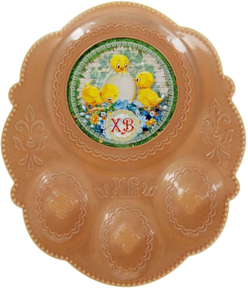 Подставка пасхальная Цыплята, на 3 яйца и кулич, 21 х 18 см. 10026011002601Пасхальная подставка для 3 яйц и кулича изготовлена из качественного пластика, в центре имеется яркая вставка. Аксессуар станет достойным украшением праздничного стола, создаст радостное настроение и наполнит пространство вашего дома благостной энергией на весь год вперёд. Подставка будет ценным памятным подарком для родных, друзей и коллег. Радости, добра и света вам и вашим близким!