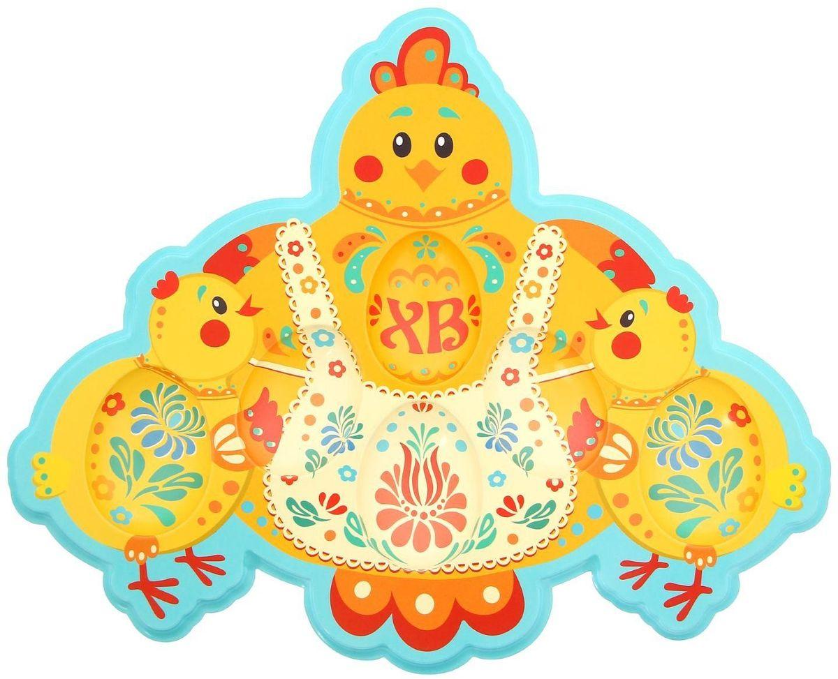 Подставка пасхальная Цыплята, под 6 яиц, 27 х 22 см. 12530911253091Желаем радости, добра и света вам и вашим близким! Пасхальная подставка под 6 яиц изготовлена из пластика и имеет полноцветное яркое изображение. Аксессуар станет достойным украшением праздничного стола, создаст радостное настроение и наполнит пространство дома благостной энергией на год вперёд. Изделие также будет хорошим подарком друзьям и коллегам.