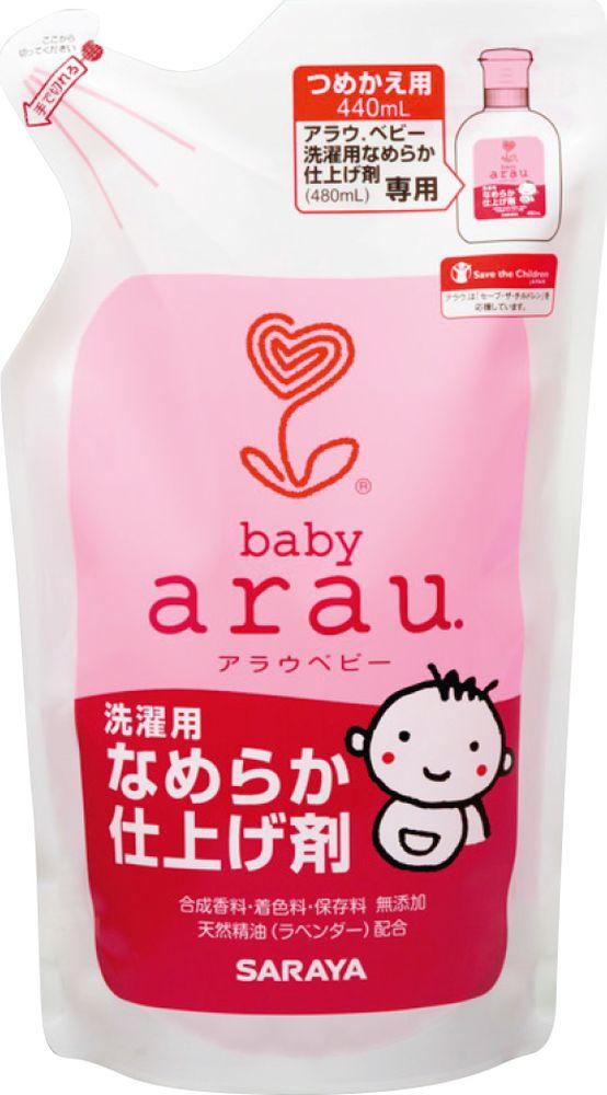 Arau Baby Кондиционер для стирки детской одежды 440 млYASH66180Кондиционер для детской одежды и белья Arau Baby предназначен для ополаскивания белья после стирки. После использования кондиционера одежда и белье становятся мягкими и пушистыми и отлично впитывают влагу. Использование кондиционера облегчает глажение, обеспечивает мягкость белья, оставляет приятный аромат. Cодержит эфирное масло лаванды. Товар сертифицирован.