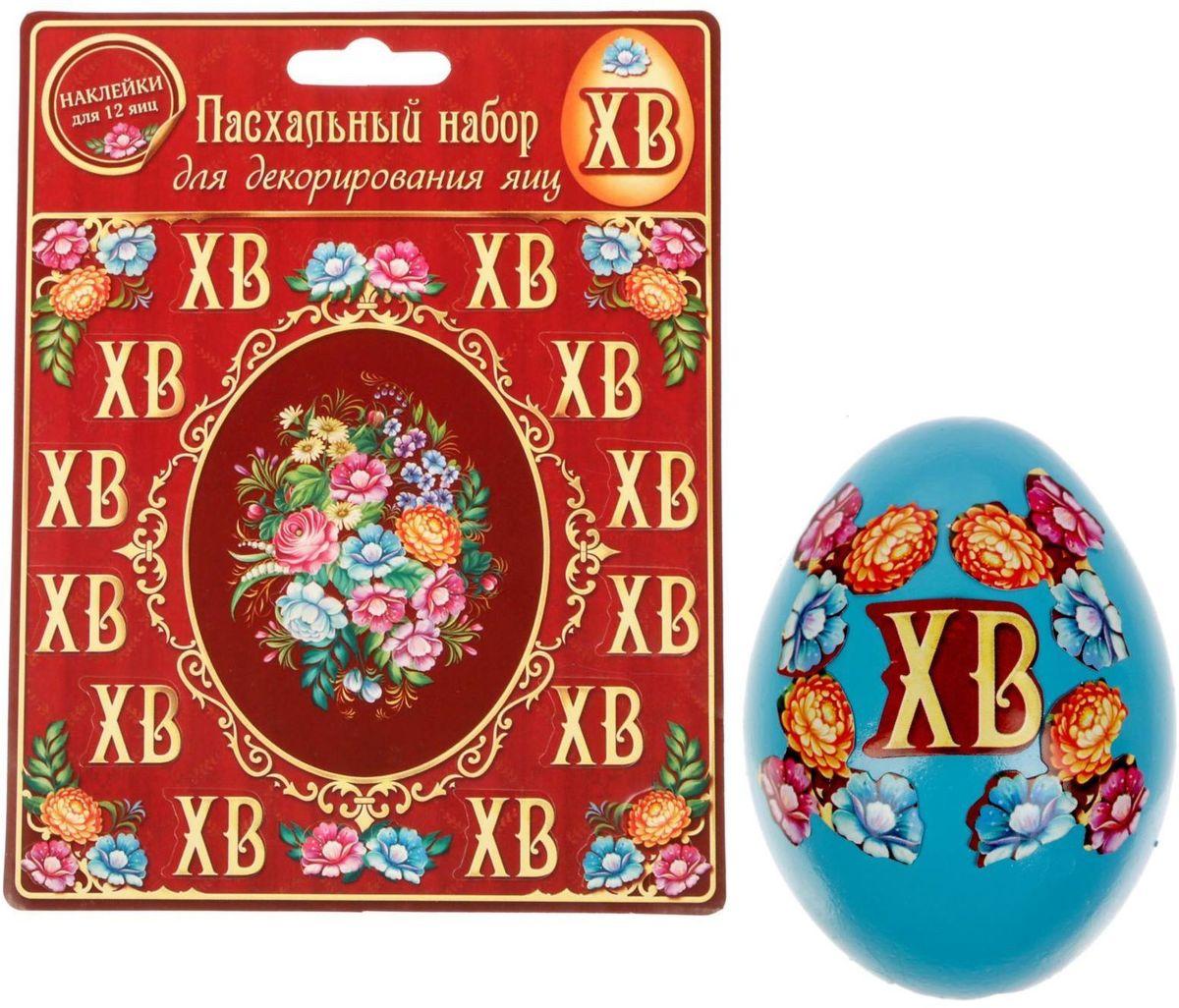 Пасхальный набор для декорирования яиц Жостово, 12,5 х 16 см. 16359161635916Пасхальный набор для декорирования яиц - прекрасный выбор для создания атмосферы праздника. У каждого из нас есть любимый праздник, которого он ждет с нетерпением! Это может быть Новый Год или День Рождения, 8 Марта или 23 Февраля, когда вы просыпаетесь с утра с улыбкой и готовы делиться хорошим настроением со всеми.