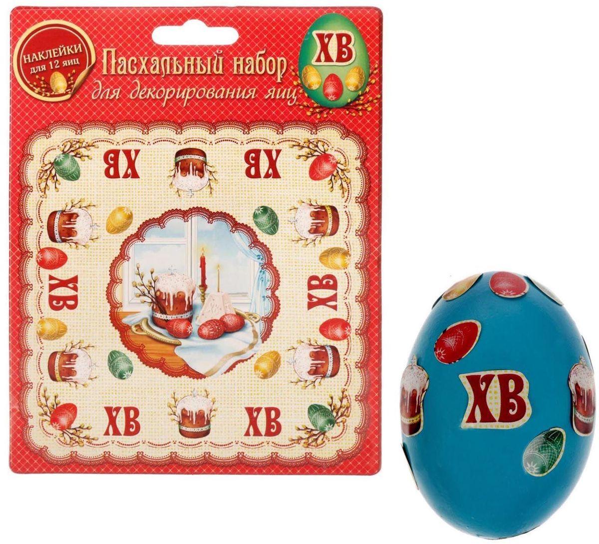 Пасхальный набор для декорирования яиц Пасхальная композиция, 12,5 х 16 см. 16359201635920Пасхальный набор для декорирования яиц - прекрасный выбор для создания атмосферы праздника. У каждого из нас есть любимый праздник, которого он ждет с нетерпением! Это может быть Новый Год или День Рождения, 8 Марта или 23 Февраля, когда вы просыпаетесь с утра с улыбкой и готовы делиться хорошим настроением со всеми.