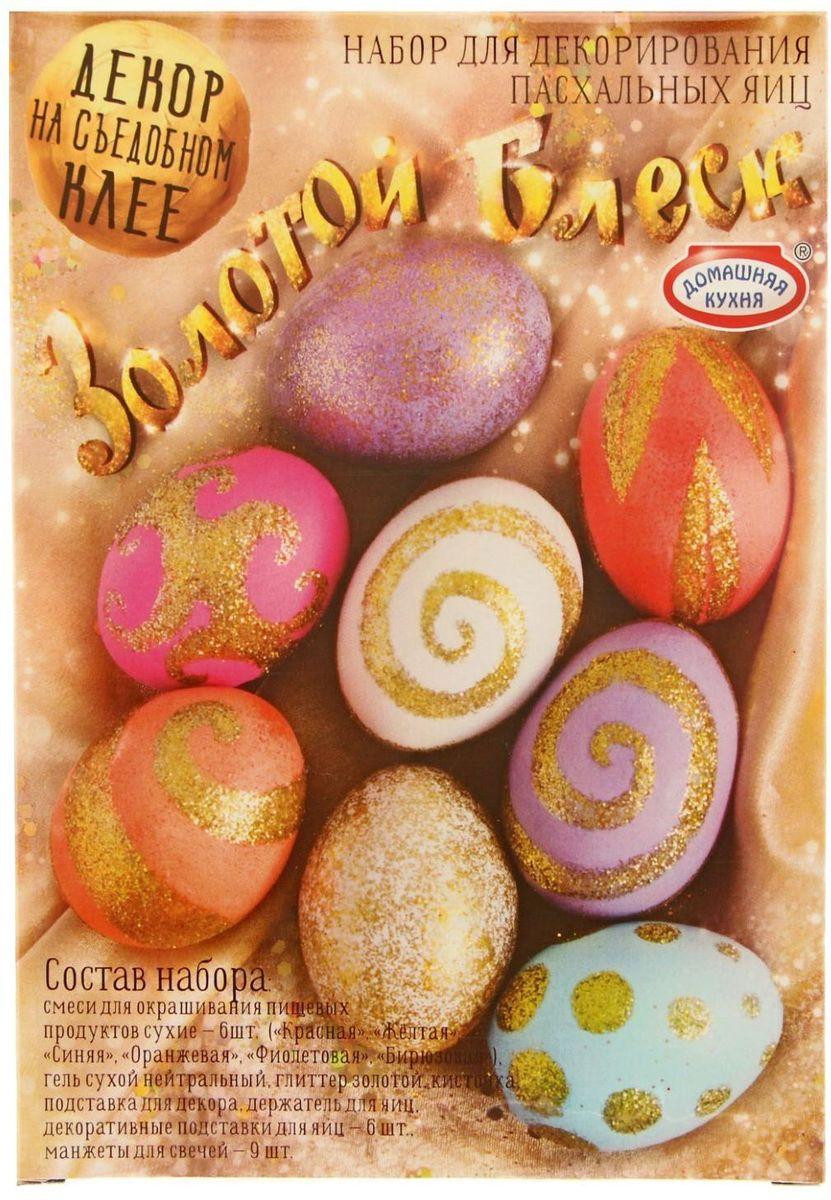 Набор для декорирования яиц Декор на съедобном клее. 19187831918783Праздники – это не только повод повеселиться, но прежде всего отличная возможность встретиться с родными и друзьями, провести вместе время и обменяться памятными подарками. Пусть говорят, что главное - это внимание, однако близким подарки всегда выбираются с особой тщательностью!