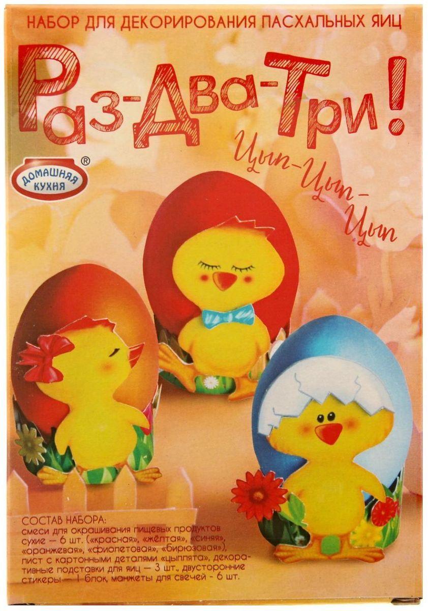 Набор для декорирования яиц Раз-два-три! № 2. 19187861918786Праздники – это не только повод повеселиться, но прежде всего отличная возможность встретиться с родными и друзьями, провести вместе время и обменяться памятными подарками. Пусть говорят, что главное - это внимание, однако близким подарки всегда выбираются с особой тщательностью!