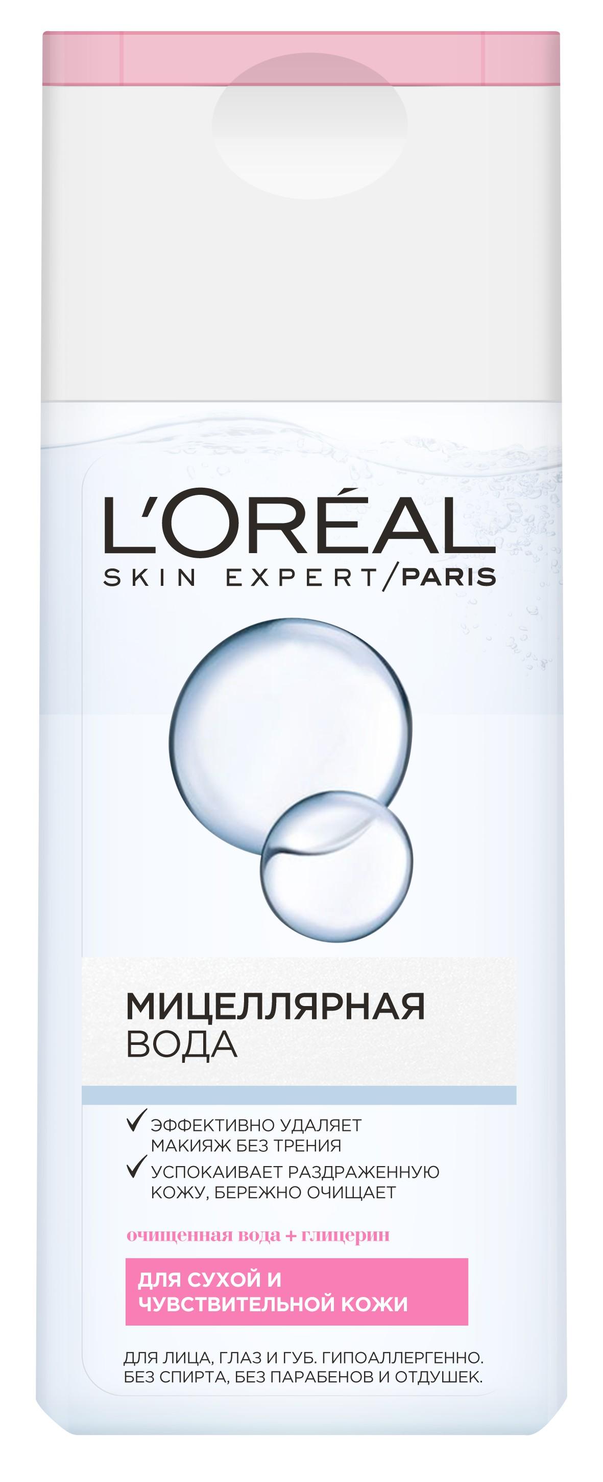 LOreal Paris Мицеллярная вода для снятия макияжа, для сухой и чувствительной кожи, гипоаллергенно, 200 млA7080301Мицеллярная вода эффективно и бережно удаляет макияж и загрязнения без трения благодаря мицеллам, захватывающим загрязнения. Средство обладает успокаивающим действием. Без лишнего трения мицеллярная вода бережно очищает кожу лица, губ и деликатную область вокруг глаз. Мицеллярная вода - это больше, чем просто удаление макияжа и очищение. Формула на основе очищенной воды, обогащенная глицерином, обладает успокаивающим действием, бережно удаляет макияж и увлажняет кожу.