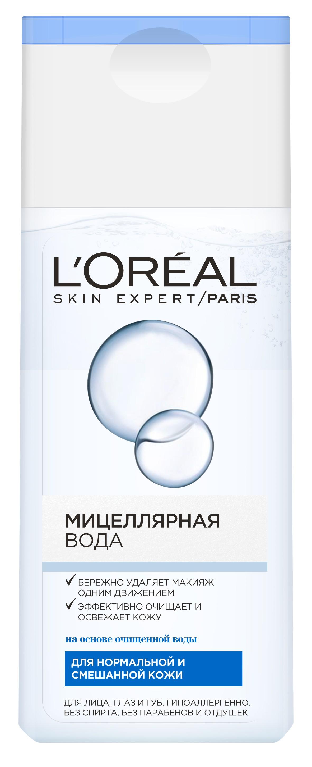 LOreal Paris Мицеллярная вода для снятия макияжа, для нормальной и смешанной кожи, гипоаллергенно, 200 млA8110300Мицеллярная вода для лица от Лореаль Париж эффективно и бережно удаляет макияж, очищает кожу и загрязнения без трения благодаря мицеллам. Средство заметно улучшает и балансирует состояние кожи лица. Одним движением мицеллярная вода бережно очищает кожу лица, губ и деликатную область вокруг глаз. Гипоаллергенная формула без отдушек и спирта успокаивает ощущение раздражения кожи. Мицеллярная вода - это больше, чем просто мгновенное удаление макияжа и очищение. Формула, состоящая на 95% из очищенной воды, освежает и успокаивает кожу, преображая ее.
