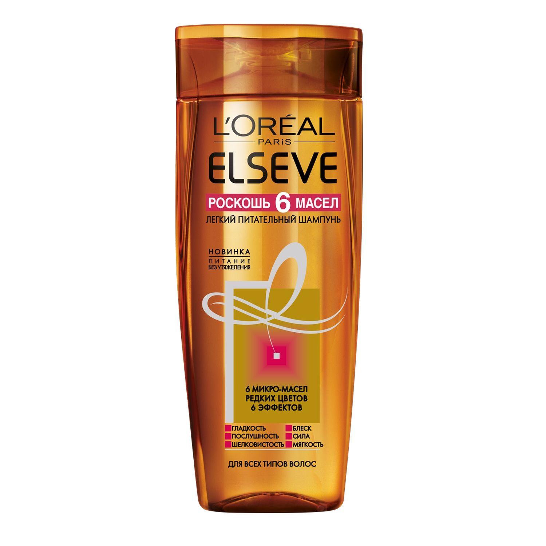 LOreal Paris Elseve Шампунь Эльсев, Роскошь 6 масел, питательный, 250 млA8425100Шампунь для волос из серии Эльсев, Роскошь 6 масел дарит ослепительную красоту роскошных волос. Этот ценнейший концентрат из 6 цветочных микро-масел наполняет волосы и кожу головы питательными веществами, постепенно преображая ваши волосы. Приятная легкая текстура и специальная формула шампуня деликатно ухаживает за волосами, увлажняя и восстанавливая здоровую структуру по всей длине. Шампунь делает волосы мягкими легкими и послушными.