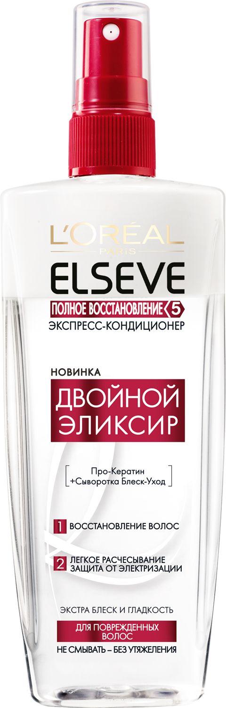LOreal Paris Elseve Экспресс-Кондиционер Эльсев, Двойной Эликсир Полное Восстановление 5 для поврежденных волос, 200 млA8726300Первый восстанавливающий экспресс-кондиционер, обогащенный Про-Кератином и питательной сывороткой Блеск-Уход для двойного действия. 1. Восстанавливает поверхность волос и придает им жизненную силу; 2. Обеспечивает легкое расчесывание, экстра блеск, защиту от внешних воздействий и электризации. ДОКАЗАННЫЕ РЕЗУЛЬТАТЫ: легкое расчесывание и восстановление поверхности волос. Волосы выглядят безупречно!