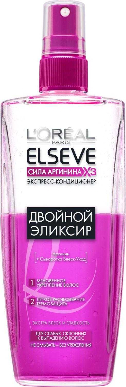 LOreal Paris Elseve Экспресс-Кондиционер Эльсев, Двойной Эликсир Сила Аргинина x3 для ослабленных волос, 200 млA8726500Формула спрея - кондиционера для волос серии Эльсев, Сила Аргинина содержит уникальный компонент – Аргинин, который усиливает структуру волос, и специальную сыворотку, действие которой имеет двойной эффект: 1. Она обеспечивает восстановление волокна волоса по всей длине. 2. Придает гладкость, что помогает легкому расчесыванию и способствует здоровому блеску волос. Спрей защищает волосы от негативного влияния внешних факторов, например, горячей укладки. Его действие помогает волосам сохранять безупречный вид в любое время и в любых обстоятельствах.