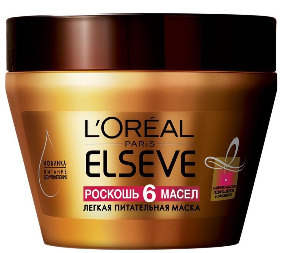 LOreal Paris Elseve Маска для волос Эльсев, Роскошь Питания 6 масел, питательная, 300 млA8764500Нежная и легкая, будто тающая текстура Маски для волос Роскошь 6 Масел мягко ухаживает за волосами, наполняя их природной силой и красотой редких цветов. Эликсир шести цветочных микро – масел легко впитывается в структуру волос. Проникая внутрь, масла возрождают естественную красоту волос, питая их по всей длине без утяжеления. Роскошный уход преображает Ваши волосы по шести признакам: шелковистость-гладкость-блеск-послушность-мягкость-сила.