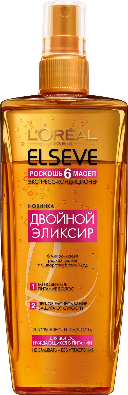 LOreal Paris Elseve Экспресс-Кондиционер Эльсев, Двойной Эликсир Роскошь 6 масел для волос, нуждающихся в питании, 200 мл