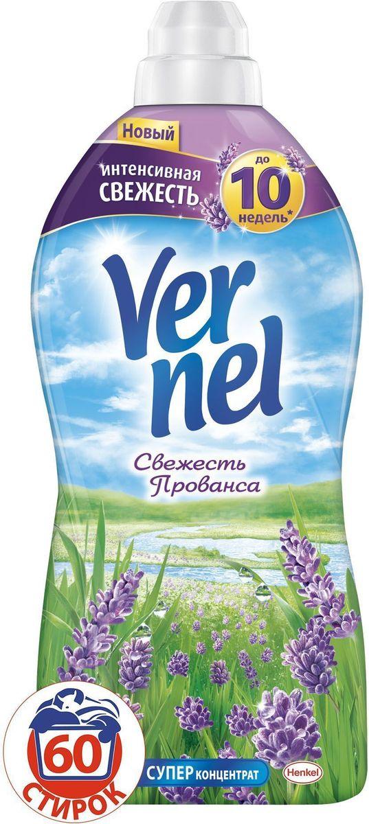 Кондиционер для белья Vernel Свежесть Прованса, 1,82 л2202907Наслаждайтесь чувством свежести невероятно мягкого белья с кондиционерами для белья Vernel из Классической линейки! Свойства кондиционера для белья Vernel - Придает мягкость - Придает приятный аромат(интенсивный аромат до 10 недель) - Обладает антистатическим эффектом - Облегчает глажение Подходит для всех видов ткани *До 10 недель интенсивного аромата прихранении белья благодаря аромакапсулам