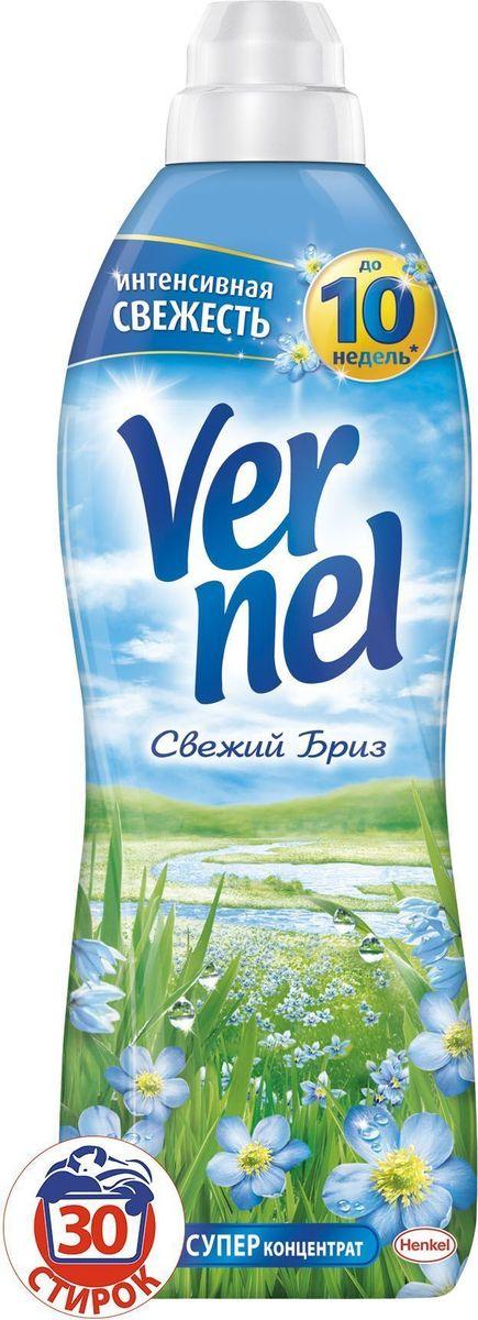 Кондиционер для белья Vernel Свежий Бриз, 910 мл2203002Наслаждайтесь чувством свежести невероятно мягкого белья с кондиционерами для белья Vernel из Классической линейки! Свойства кондиционера для белья Vernel - Придает мягкость - Придает приятный аромат(интенсивный аромат до 10 недель) - Обладает антистатическим эффектом - Облегчает глажение Подходит для всех видов ткани *До 10 недель интенсивного аромата прихранении белья благодаря аромакапсулам