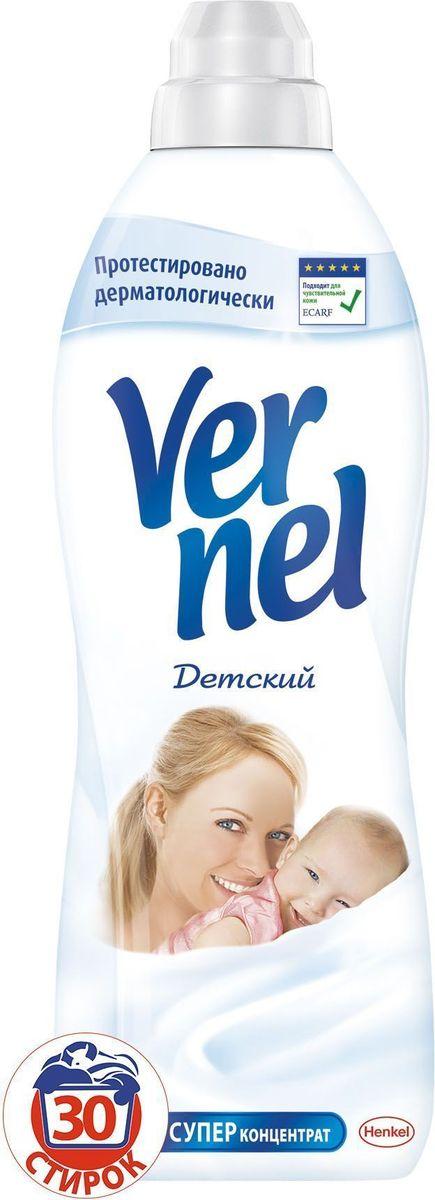 Кондиционер для белья Vernel Детский, 910 мл2203003Наслаждайтесь мягкостью белья и нежными ароматами с кондиционерами для белья Vernel Детский ! Подходит для чувствительной кожи. Протестирован дерматологически. Подходит для детского белья. Не содержит красителей. Свойства кондиционера для белья Vernel - Придает мягкость - Придает приятный аромат - Обладает антистатическим эффектом - Облегчает глажение