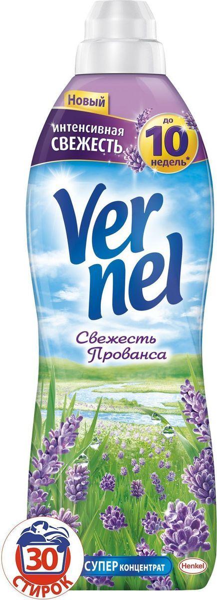 Кондиционер для белья Vernel Свежесть Прованса, 910 мл2203004Наслаждайтесь чувством свежести невероятно мягкого белья с кондиционерами для белья Vernel из Классической линейки! Свойства кондиционера для белья Vernel - Придает мягкость - Придает приятный аромат(интенсивный аромат до 10 недель) - Обладает антистатическим эффектом - Облегчает глажение Подходит для всех видов ткани *До 10 недель интенсивного аромата прихранении белья благодаря аромакапсулам
