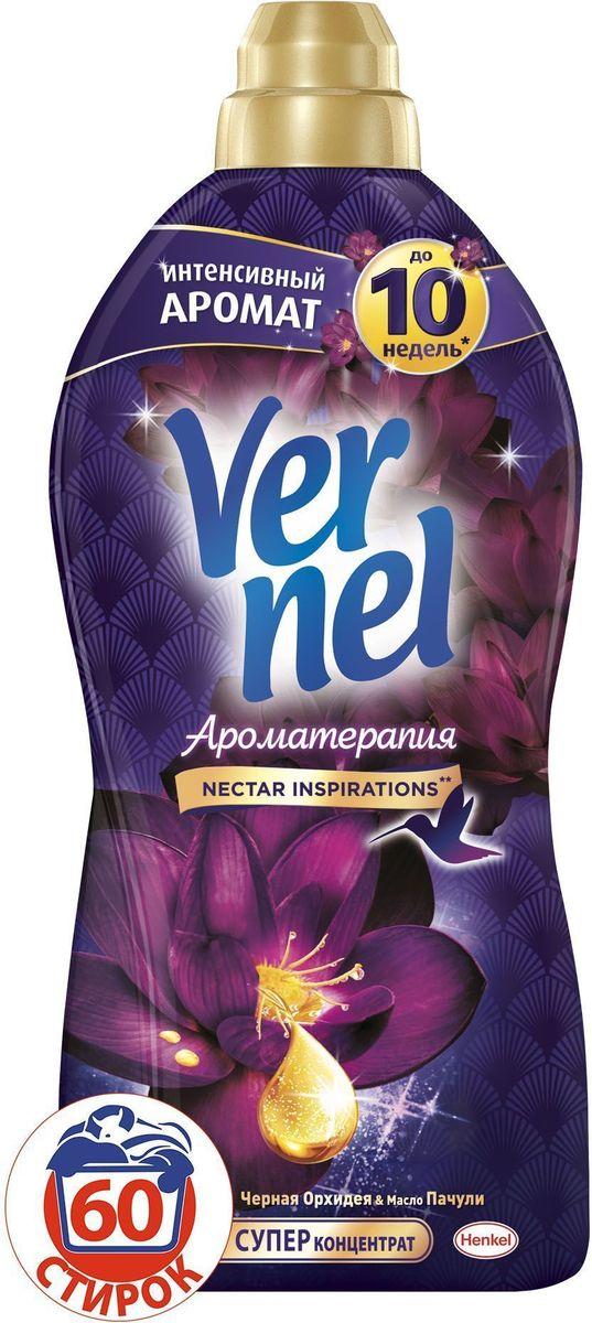 Кондиционер для белья Vernel Арома Орхидея и Пачули, 1,82 л2202904Наслаждайтесь стойкими яркими аромататми, приносящими вдохновение для души и тела, с кондиционерами для белья Vernel мз линейки Ароматерапия! Свойства кондиционера для белья Vernel - Придает мягкость - Придает приятный аромат(интенсивный аромат до 10 недель) - Обладает антистатическим эффектом - Облегчает глажение Подходит для всех видов ткани *До 10 недель интенсивного аромата прихранении белья благодаря аромакапсулам