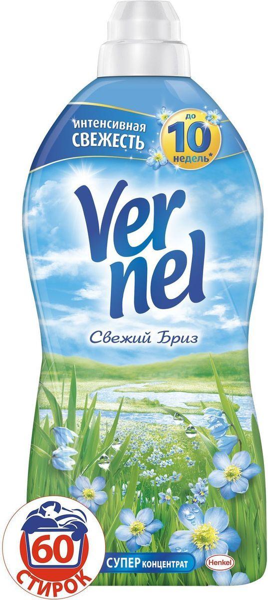 Кондиционер для белья Vernel Свежий Бриз, 1,82 л2202905Наслаждайтесь чувством свежести невероятно мягкого белья с кондиционерами для белья Vernel из Классической линейки! Свойства кондиционера для белья Vernel - Придает мягкость - Придает приятный аромат(интенсивный аромат до 10 недель) - Обладает антистатическим эффектом - Облегчает глажение Подходит для всех видов ткани *До 10 недель интенсивного аромата прихранении белья благодаря аромакапсулам