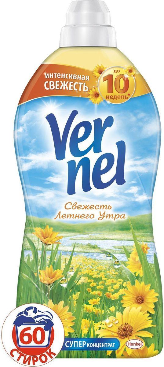 Кондиционер для белья Vernel Свежесть Летнего Утра, 1,82 л2202909Наслаждайтесь чувством свежести невероятно мягкого белья с кондиционерами для белья Vernel из Классической линейки! Свойства кондиционера для белья Vernel - Придает мягкость - Придает приятный аромат(интенсивный аромат до 10 недель) - Обладает антистатическим эффектом - Облегчает глажение Подходит для всех видов ткани *До 10 недель интенсивного аромата прихранении белья благодаря аромакапсулам