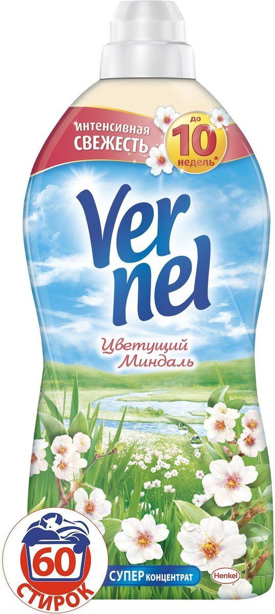 Кондиционер для белья Vernel Цветущий Миндаль, 1,82 л2202898Наслаждайтесь чувством свежести невероятно мягкого белья с кондиционерами для белья Vernel из Классической линейки! Свойства кондиционера для белья Vernel - Придает мягкость - Придает приятный аромат(интенсивный аромат до 10 недель) - Обладает антистатическим эффектом - Облегчает глажение Подходит для всех видов ткани *До 10 недель интенсивного аромата прихранении белья благодаря аромакапсулам