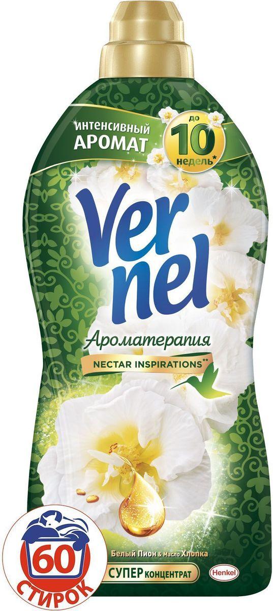 Кондиционер для белья Vernel Арома Пион и Хлопок, 1,82 л2202902Наслаждайтесь стойкими яркими аромататми, приносящими вдохновение для души и тела, с кондиционерами для белья Vernel мз линейки Ароматерапия! Свойства кондиционера для белья Vernel - Придает мягкость - Придает приятный аромат(интенсивный аромат до 10 недель) - Обладает антистатическим эффектом - Облегчает глажение Подходит для всех видов ткани *До 10 недель интенсивного аромата прихранении белья благодаря аромакапсулам